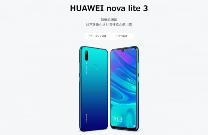 【HUAWEI nova lite 3】LINEモバイル