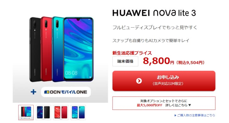 【HUAWEI nova lite 3】OCNモバイルONE