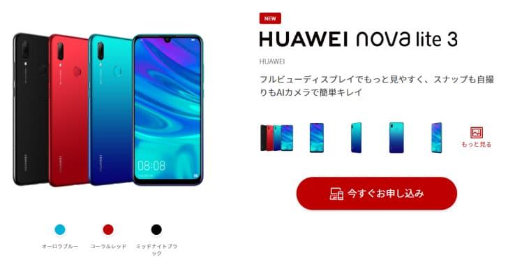 HUAWEI nova lite 3 楽天モバイル