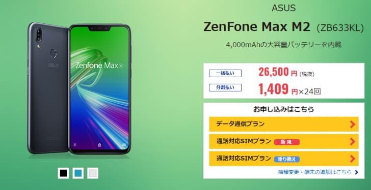 【ZenFone Max(M2)】DMMモバイル