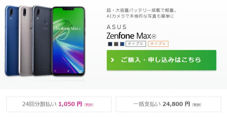 【ZenFone Max(M2)】IIJmio