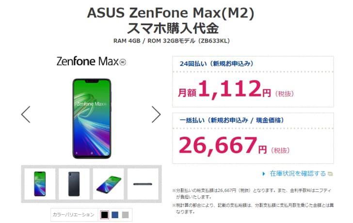 【ZenFone Max(M2)】NifMo