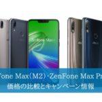 ZenFone Max(M2)・ZenFone Max Pro (M2)を購入できる格安SIMの価格の比較とキャンペーン情報