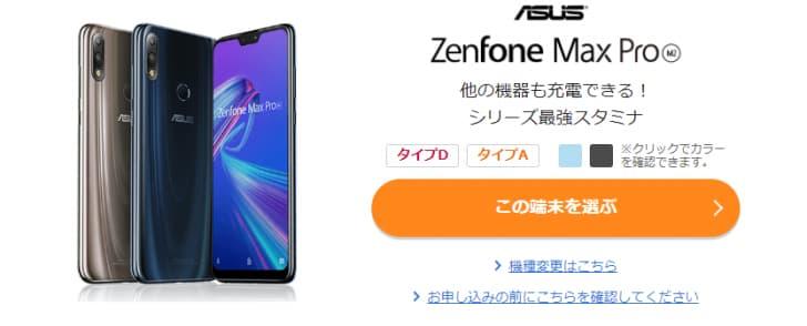 【ZenFone Max Pro(M2)】BIGLOBEモバイル