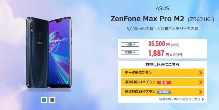 【ZenFone Max Pro(M2)】DMMモバイル