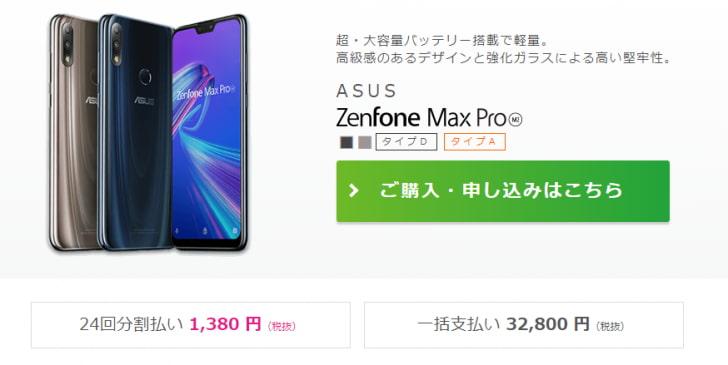 【ZenFone Max Pro(M2)】IIJmio