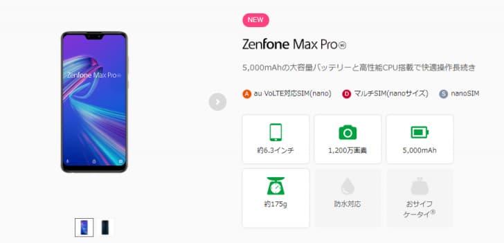 【ZenFone Max Pro(M2)】mineo