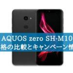 「AQUOS zero SH-M10」を購入できる格安SIMの価格の比較とキャンペーン情報