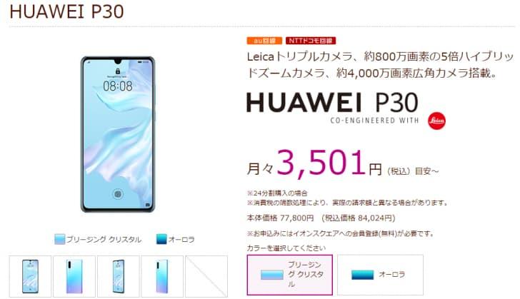 HUAWEI P30 イオンモバイル