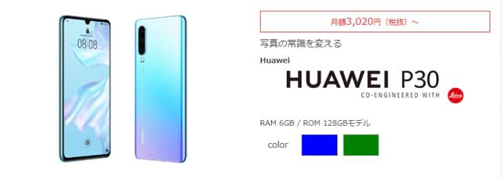 HUAWEI P30 エキサイトモバイル