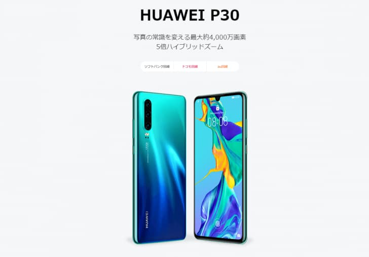 HUAWEI P30 LINEモバイル