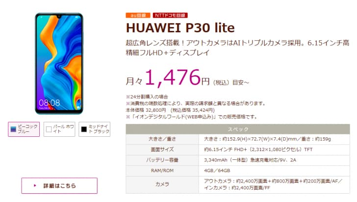 HUAWEI P30 lite イオンモバイル