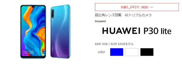 HUAWEI P30 lite エキサイトモバイル