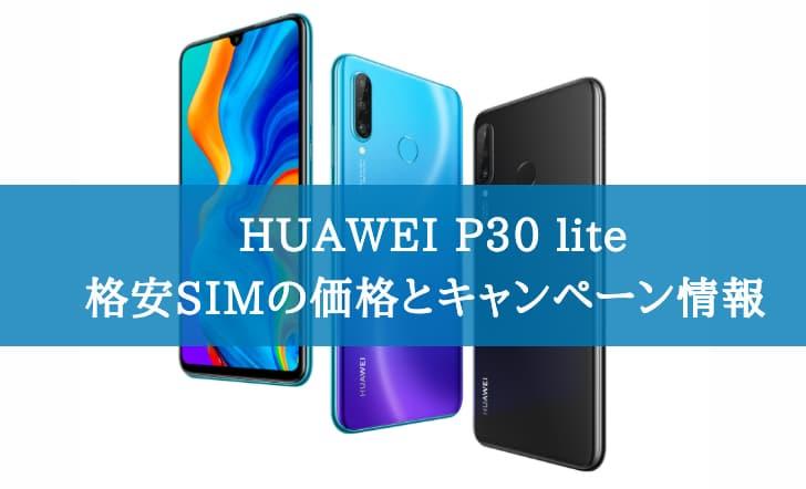 HUAWEI P30 liteを購入できる格安SIMの価格の比較とキャンペーン情報