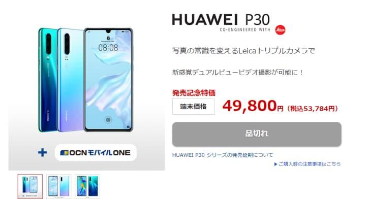 HUAWEI P30 OCNモバイルONE