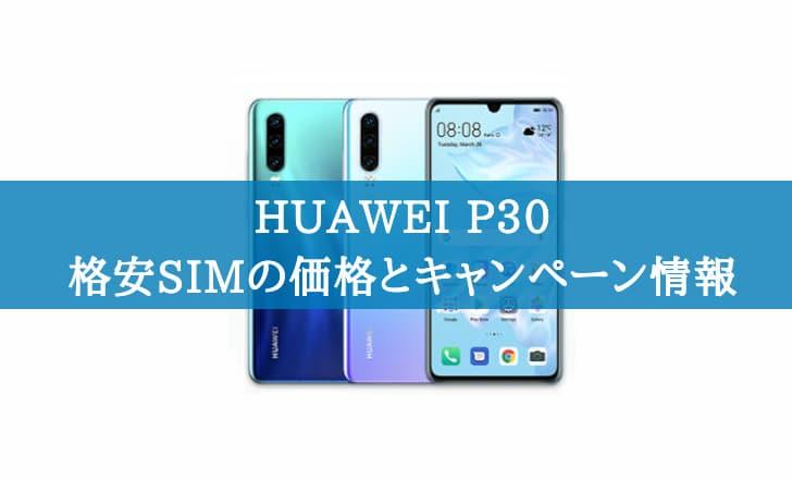 HUAWEI P30を購入できる格安SIMの価格の比較とキャンペーン情報