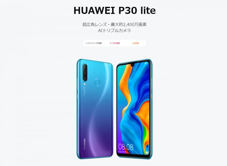 HUAWEI P30 lite LINEモバイル