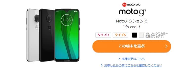 【moto g7】BIGLOBEモバイル