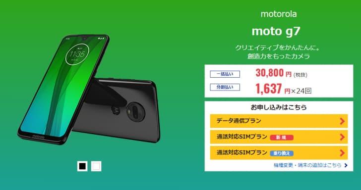 【moto g7】DMMモバイル