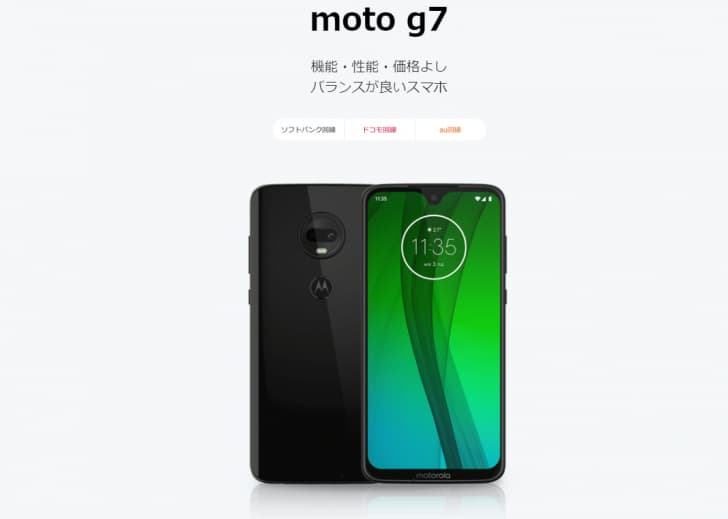 【moto g7】LINEモバイル