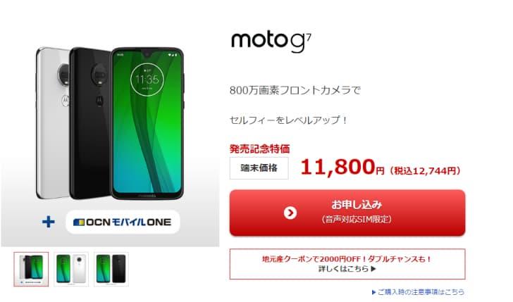 【moto g7】OCNモバイルONE