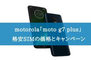 moto g7 plusを購入できる格安SIMの価格の比較とキャンペーン情報