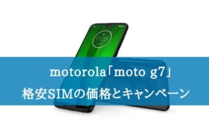 moto g7を購入できる格安SIMの価格の比較とキャンペーン情報