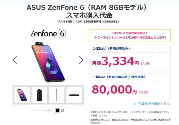 ZenFone6 NifMo