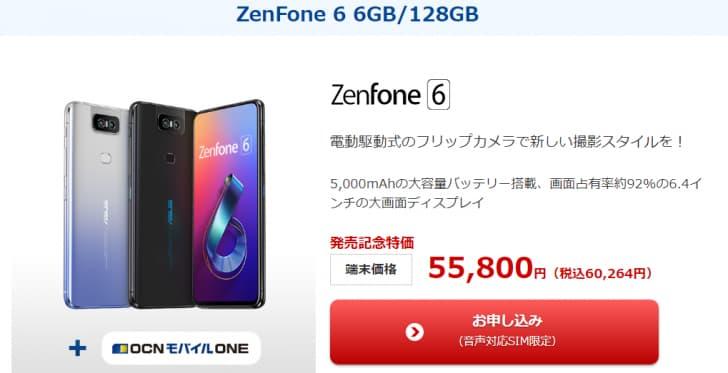 ZenFone6 OCNモバイルONE