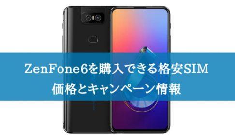 ZenFone 6を購入できる格安SIMの価格の比較とキャンペーン情報